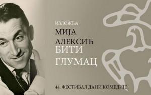 """IZLOŽBA """"MIJA ALEKSIĆ"""" – BITI GLUMAC U JAGODINI OD 20.MARTA"""