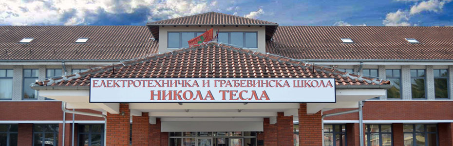 "CISCO, Oracle i ECDL u EGŠ "" Nikola Tesla"" | Info centrala"