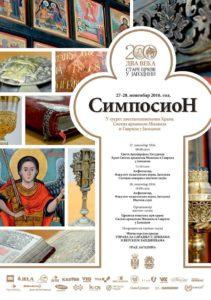 stara-crkva-sip